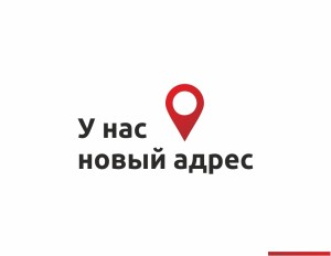 адрес-новый
